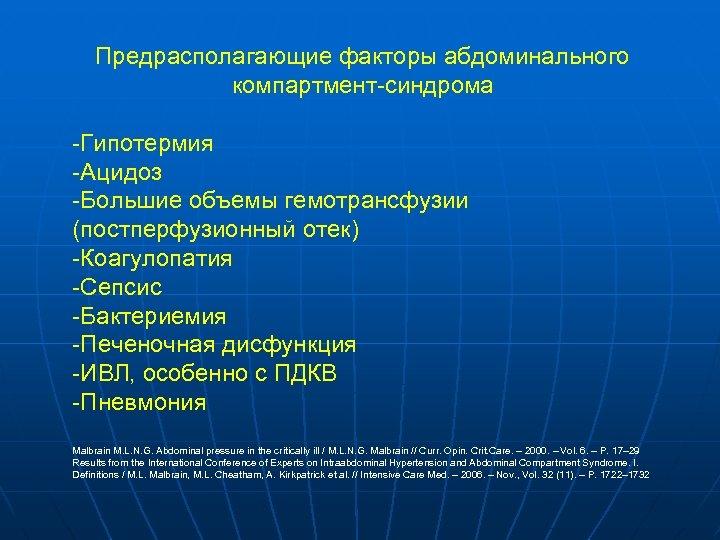 Предрасполагающие факторы абдоминального компартмент-синдрома -Гипотермия -Ацидоз -Большие объемы гемотрансфузии (постперфузионный отек) -Коагулопатия -Сепсис -Бактериемия