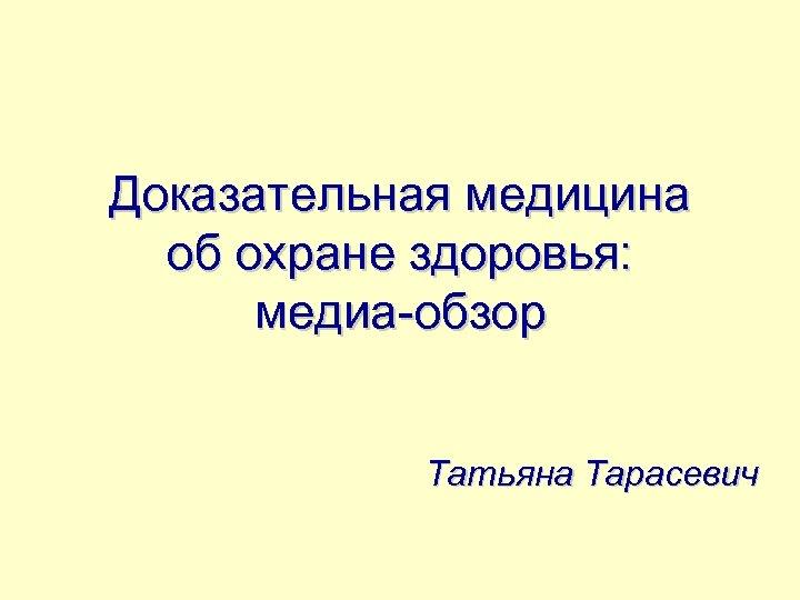 Доказательная медицина об охране здоровья: медиа-обзор Татьяна Тарасевич