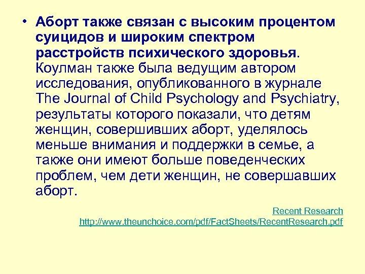 • Аборт также связан с высоким процентом суицидов и широким спектром расстройств психического