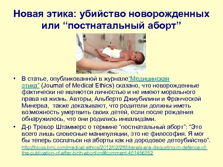 """Новая этика: убийство новорожденных или """"постнатальный аборт"""" • В статье, опубликованной в журнале""""Медицинская этика"""""""