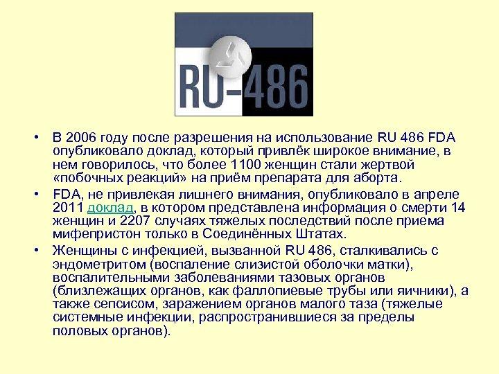 • В 2006 году после разрешения на использование RU 486 FDA опубликовало доклад,