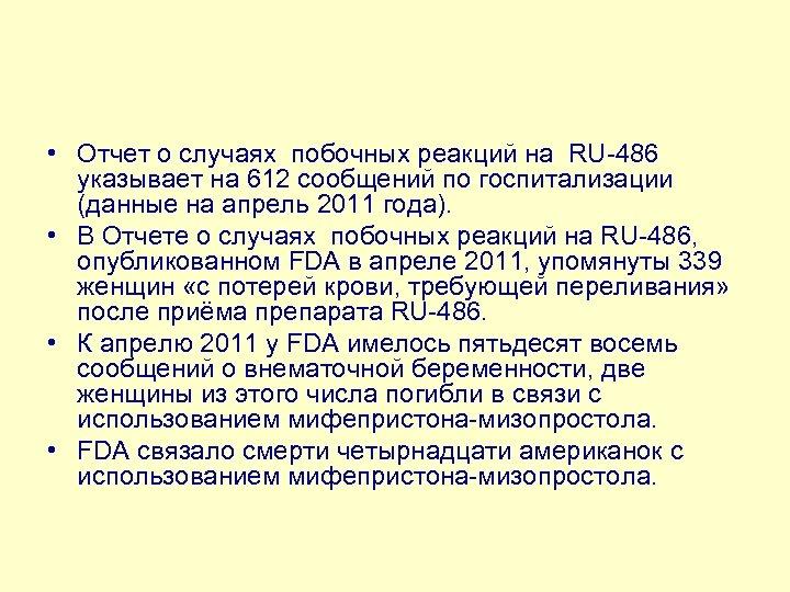 • Отчет о случаях побочных реакций на RU-486 указывает на 612 сообщений по