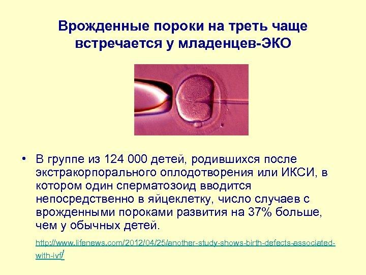 Врожденные пороки на треть чаще встречается у младенцев-ЭКО • В группе из 124 000