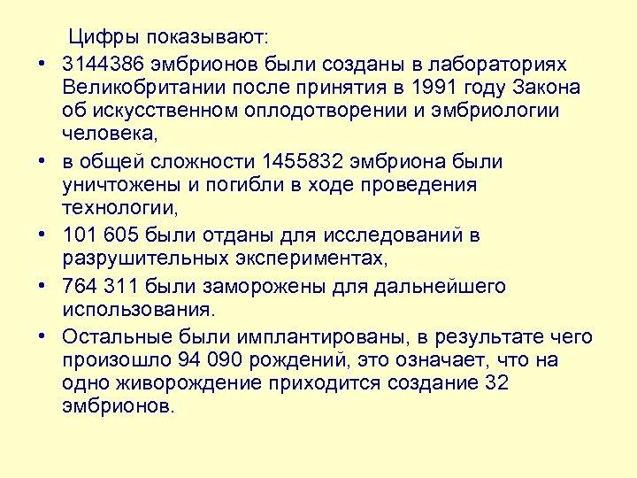 Цифры показывают: • 3144386 эмбрионов были созданы в лабораториях Великобритании после принятия в