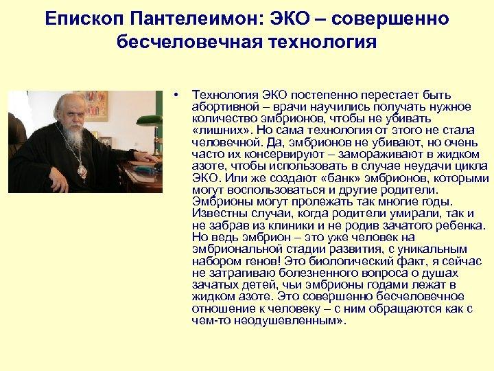 Епископ Пантелеимон: ЭКО – совершенно бесчеловечная технология • Технология ЭКО постепенно перестает быть абортивной