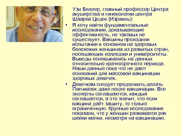Узи Беллер, главный профессор Центра акушерства и гинекологии центра Шаарей Цедек (Израиль): •