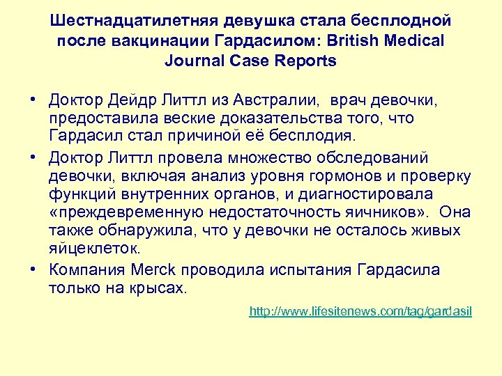 Шестнадцатилетняя девушка стала бесплодной после вакцинации Гардасилом: British Medical Journal Case Reports • Доктор