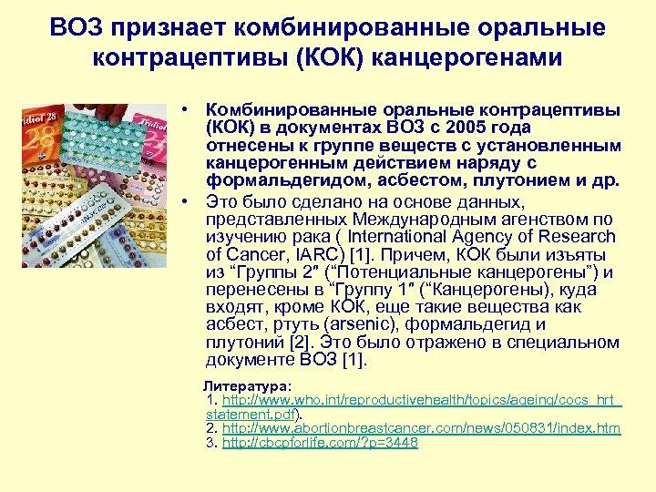 ВОЗ признает комбинированные оральные контрацептивы (КОК) канцерогенами • Комбинированные оральные контрацептивы (КОК) в документах