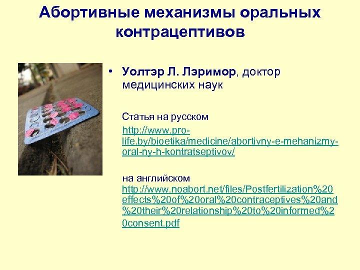 Абортивные механизмы оральных контрацептивов • Уолтэр Л. Лэримор, доктор медицинских наук Статья на русском
