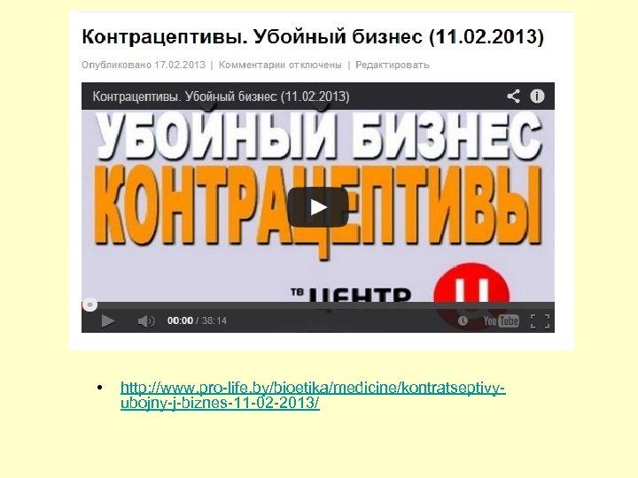 • http: //www. pro-life. by/bioetika/medicine/kontratseptivyubojny-j-biznes-11 -02 -2013/