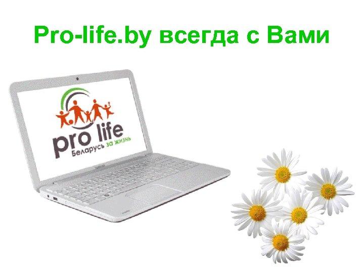 Pro-life. by всегда с Вами