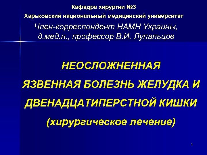 Кафедра хирургии № 3 Харьковский национальный медицинский университет Член-корреспондент НАМН Украины, д. мед. н.