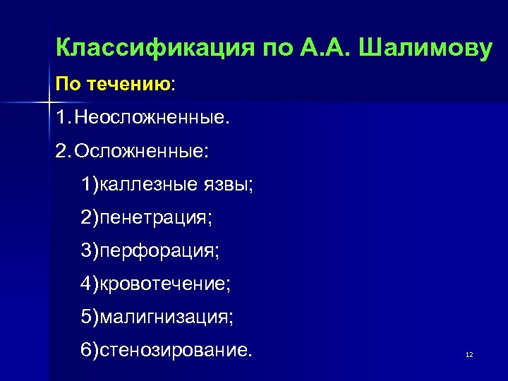 Классификация по А. А. Шалимову По течению: 1. Неосложненные. 2. Осложненные: 1) каллезные язвы;