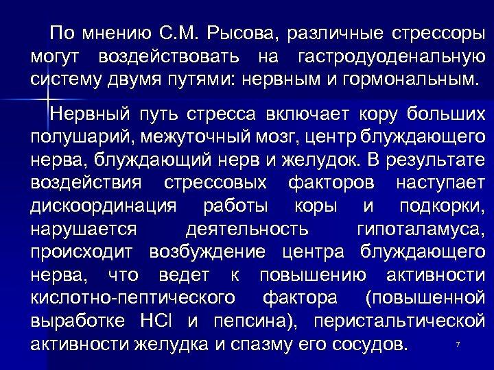 По мнению С. М. Рысова, различные стрессоры могут воздействовать на гастродуоденальную систему двумя путями: