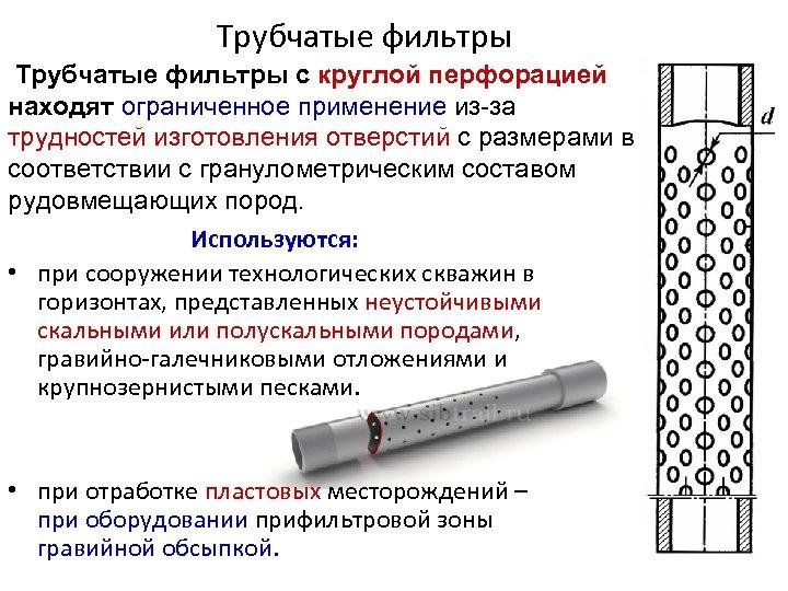 Трубчатые фильтры с круглой перфорацией находят ограниченное применение из-за трудностей изготовления отверстий с размерами