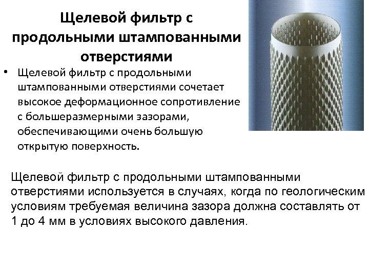 Щелевой фильтр с продольными штампованными отверстиями • Щелевой фильтр с продольными штампованными отверстиями сочетает