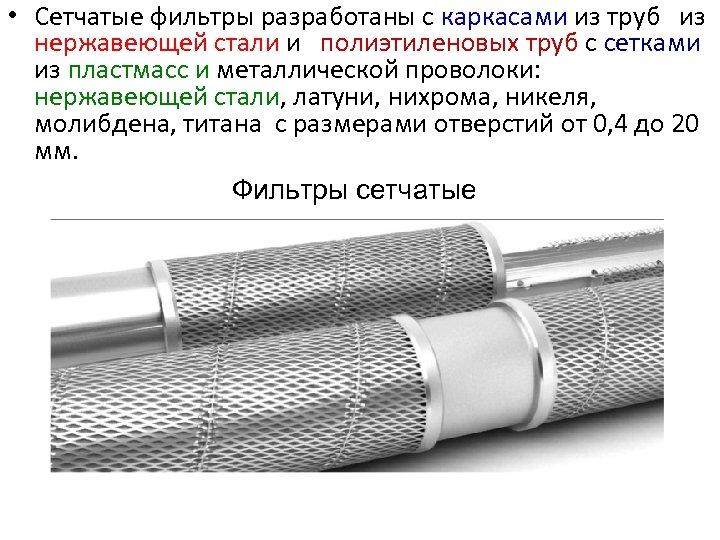 • Сетчатые фильтры разработаны с каркасами из труб из нержавеющей стали и полиэтиленовых