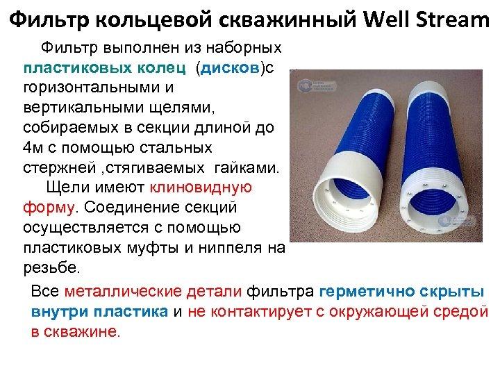 Фильтр кольцевой скважинный Well Stream Фильтр выполнен из наборных пластиковых колец (дисков)с горизонтальными и