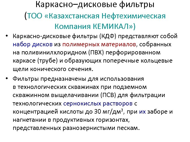 Каркасно–дисковые фильтры (ТОО «Казахстанская Нефтехимическая Компания КЕМИКАЛ» ) • Каркасно-дисковые фильтры (КДФ) представляют собой