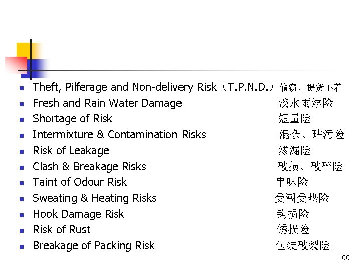 n n n Theft, Pilferage and Non-delivery Risk(T. P. N. D. )偷窃、提货不着 Fresh and