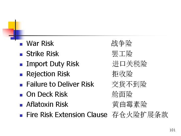 n n n n War Risk Strike Risk Import Duty Risk Rejection Risk Failure