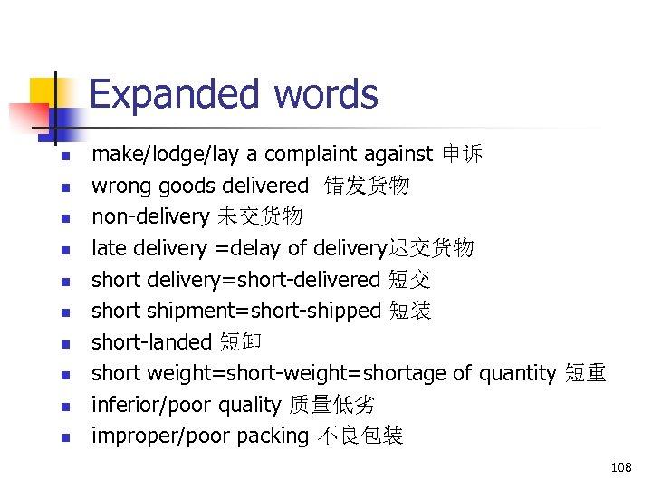 Expanded words n n n n n make/lodge/lay a complaint against 申诉 wrong goods