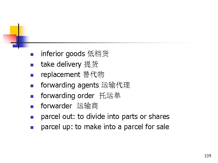 n n n n inferior goods 低档货 take delivery 提货 replacement 替代物 forwarding agents