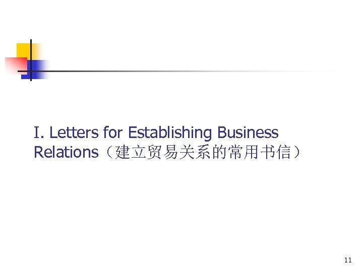 I. Letters for Establishing Business Relations(建立贸易关系的常用书信) 11