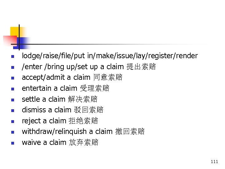 n n n n n lodge/raise/file/put in/make/issue/lay/register/render /enter /bring up/set up a claim 提出索赔