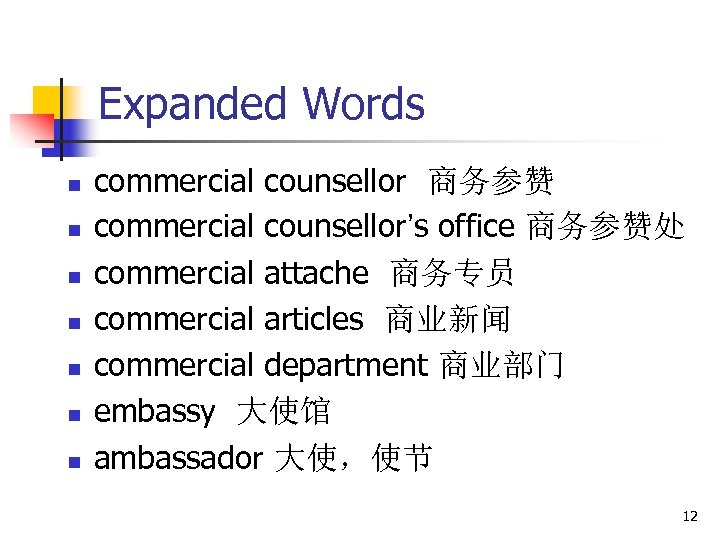 Expanded Words n n n n commercial counsellor 商务参赞 commercial counsellor's office 商务参赞处 commercial