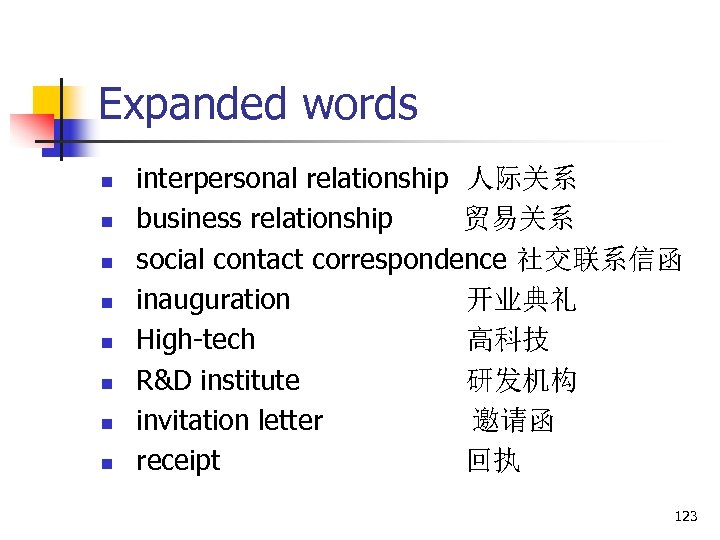 Expanded words n n n n interpersonal relationship 人际关系 business relationship 贸易关系 social contact