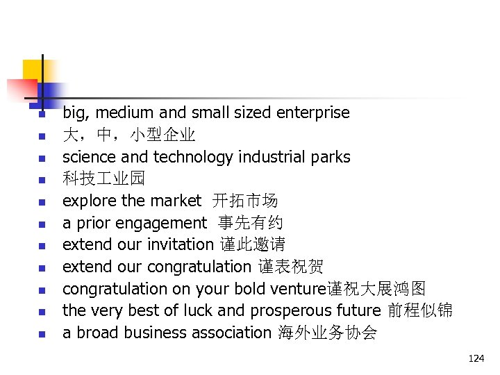 n n n big, medium and small sized enterprise 大,中,小型企业 science and technology industrial