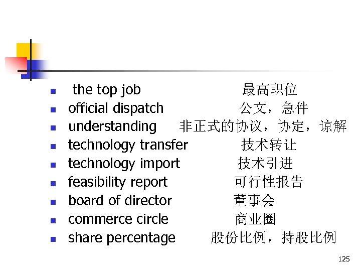 n n n n n the top job 最高职位 official dispatch 公文,急件 understanding 非正式的协议,协定,谅解