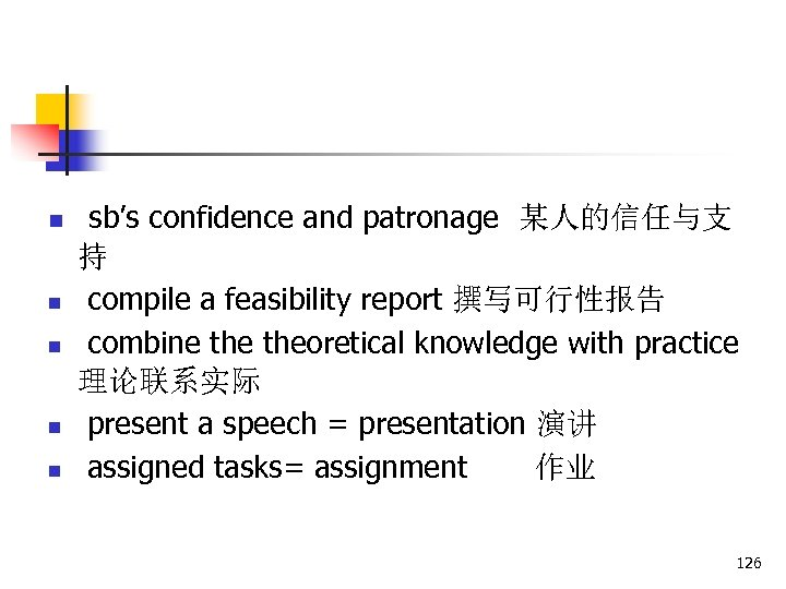 n n n sb's confidence and patronage 某人的信任与支 持 compile a feasibility report 撰写可行性报告