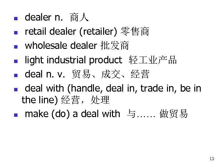 n n n n dealer n. 商人 retail dealer (retailer) 零售商 wholesale dealer 批发商