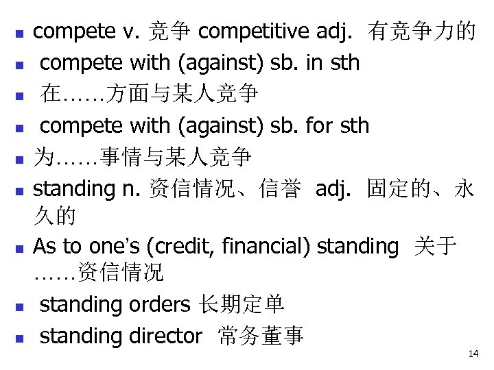 n n n n n compete v. 竞争 competitive adj. 有竞争力的 compete with (against)