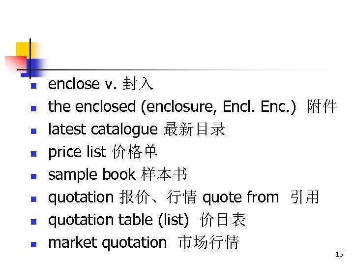 n n n n enclose v. 封入 the enclosed (enclosure, Encl. Enc. ) 附件