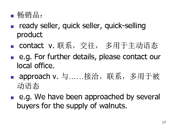 n n n 畅销品: ready seller, quick-selling product contact v. 联系,交往, 多用于主动语态 e. g.