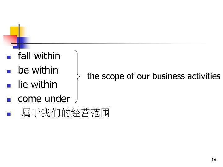 n n n fall within be within the scope of our business activities lie