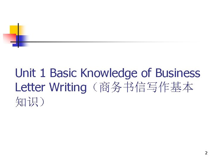 Unit 1 Basic Knowledge of Business Letter Writing(商务书信写作基本 知识) 2