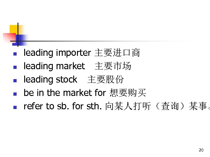 n n n leading importer 主要进口商 leading market 主要市场 leading stock 主要股份 be in the market