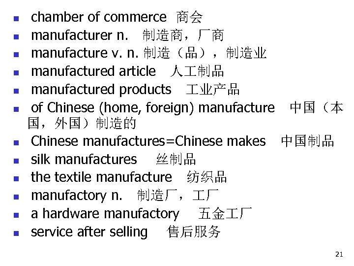 n n n chamber of commerce 商会 manufacturer n.  制造商,厂商 manufacture v. n. 制造(品),制造业
