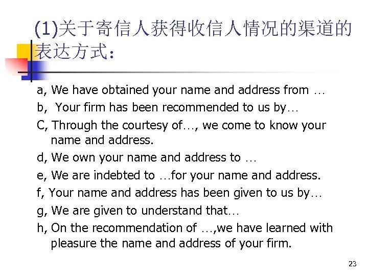 (1)关于寄信人获得收信人情况的渠道的 表达方式: a, We have obtained your name and address from … b, Your