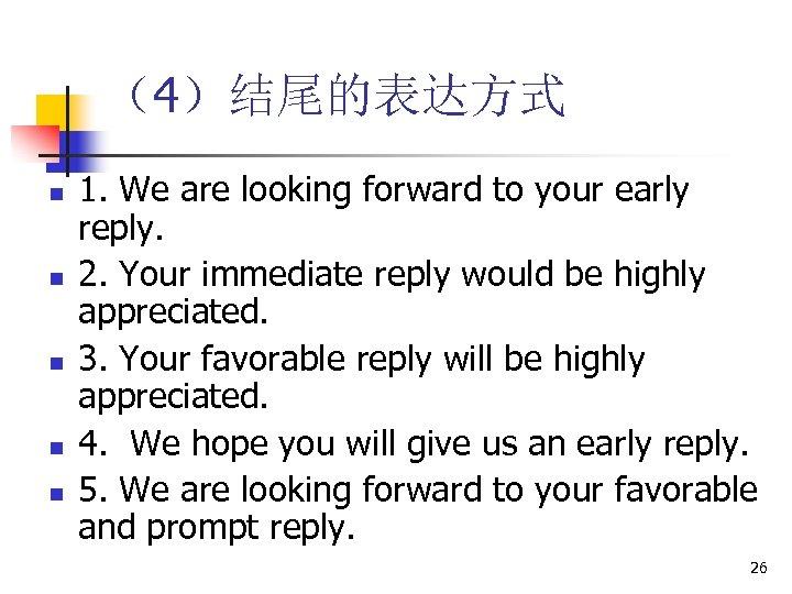 (4)结尾的表达方式 n n n 1. We are looking forward to your early reply. 2.