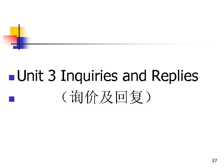 Unit 3 Inquiries and Replies n (询价及回复) n 27