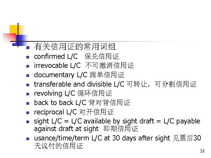 n n n n n 有关信用证的常用词组 confirmed L/C 保兑信用证 irrevocable L/C 不可撤消信用证 documentary L/C