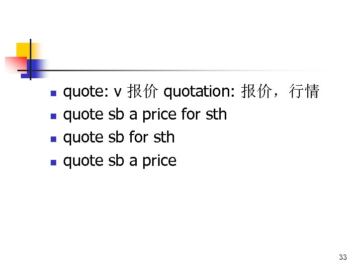 n n quote: v 报价 quotation: 报价,行情 quote sb a price for sth quote