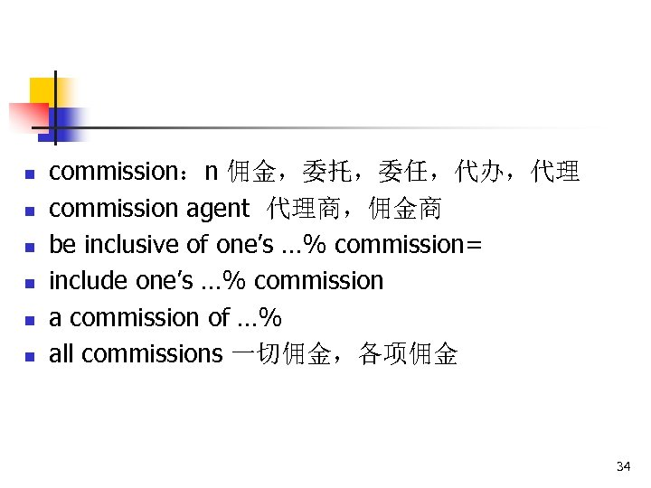 n n n commission:n 佣金,委托,委任,代办,代理 commission agent 代理商,佣金商 be inclusive of one's …% commission=