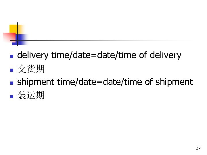 n n delivery time/date=date/time of delivery 交货期 shipment time/date=date/time of shipment 装运期 37