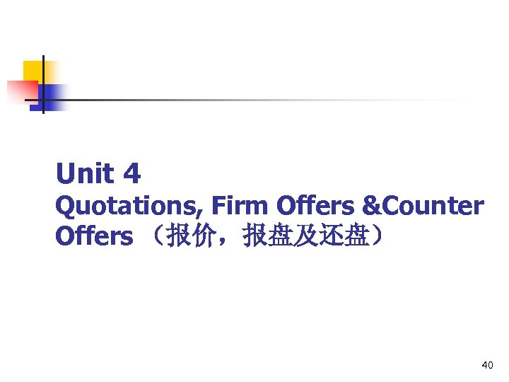 Unit 4 Quotations, Firm Offers &Counter Offers (报价,报盘及还盘) 40